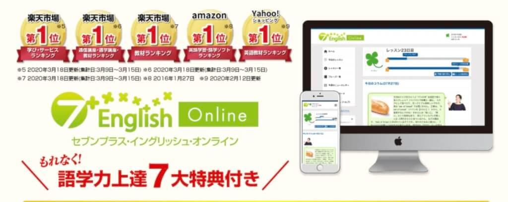 七田式の最新オンライン英会話