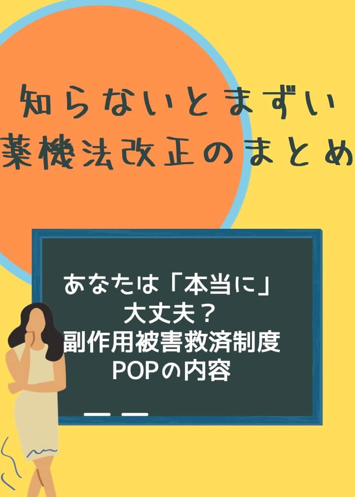 薬機法改正前編イラスト