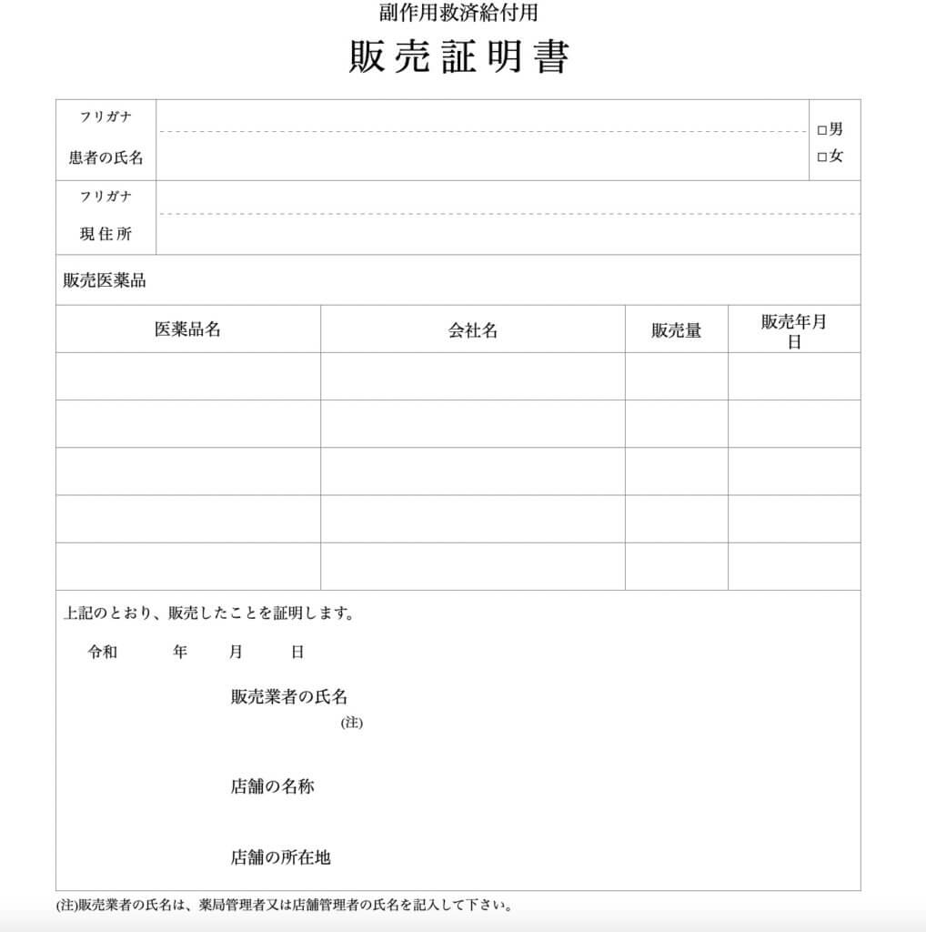 販売証明書(一派尿医薬品)
